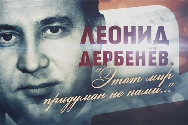 12 апреля. Леонид Дербенёв.