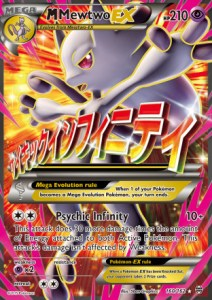 m-mewtwo-ex-breakthrough-bkt-160-312x441