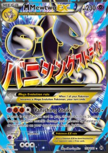 m-mewtwo-ex-breakthrough-bkt-159-312x441
