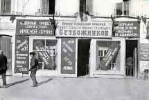 union of the militant godless office, 1926