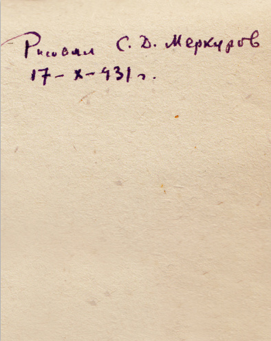 Author's signature