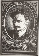Pavel Shillingovskii's portrait of Trotsky, 1918