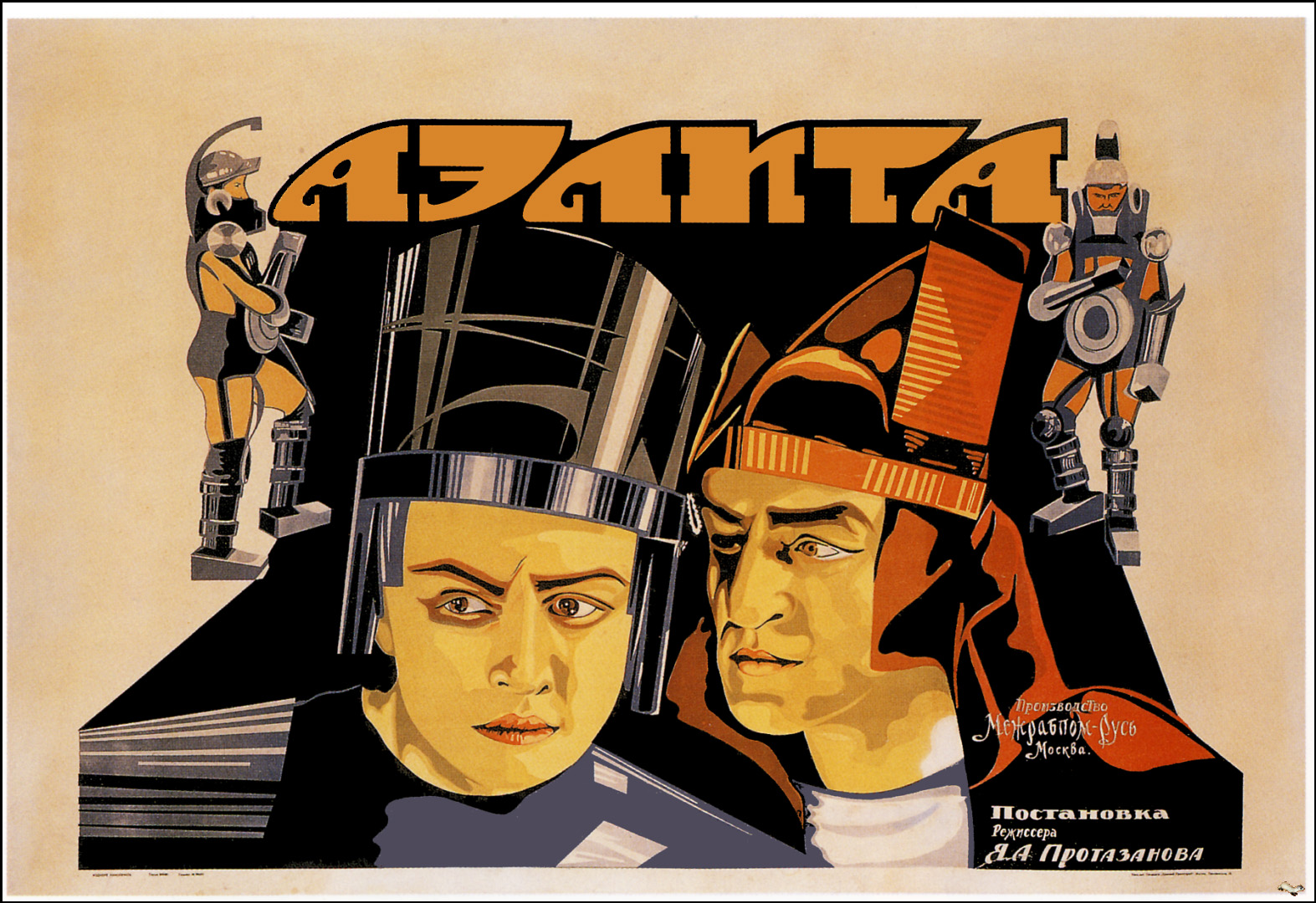 Movie poster for Aelita in Russian (1924)