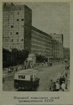 Tsentrosoiuz building in Moscow, 1938