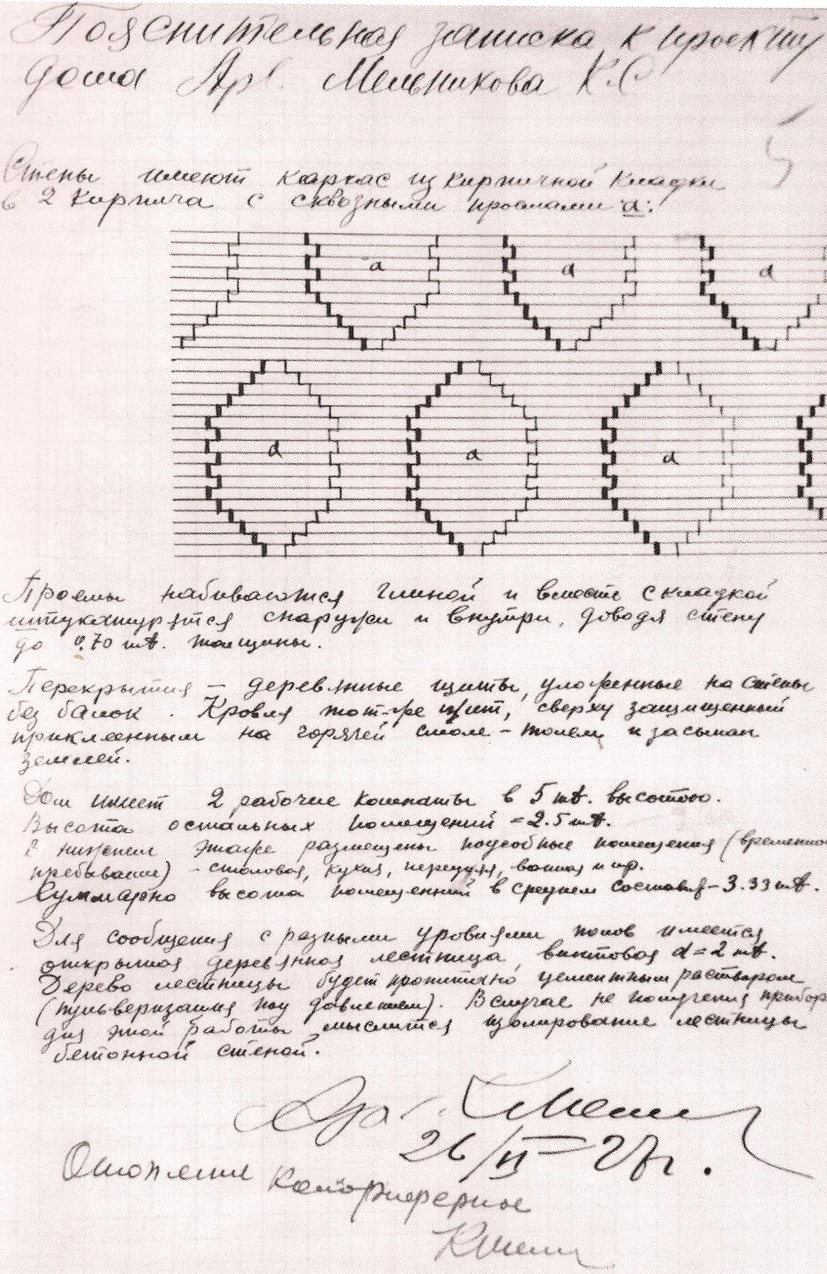 Konstantin Mel'nikov, early formulation of the hexagonal windows, accompanied by notes (1927)