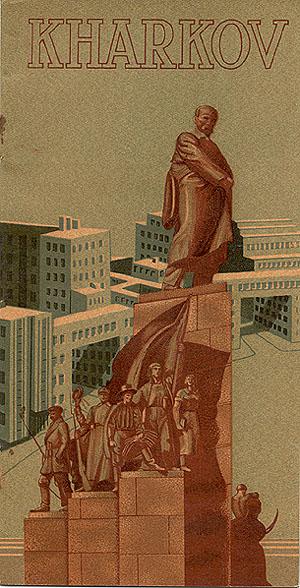 Travel brochure «Kharkov» 1938. Published by Intourist.