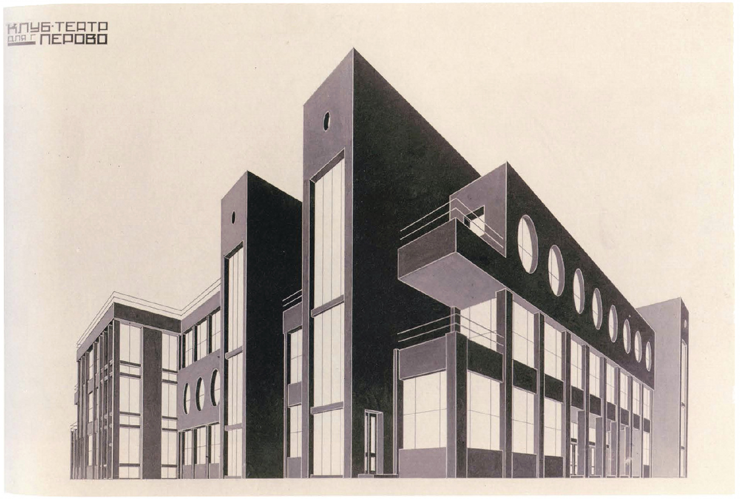 Mikhail Barkhin, supervisor Panteleimon Golosov, club in the town of Petrov, competition project, 2nd prize 1926