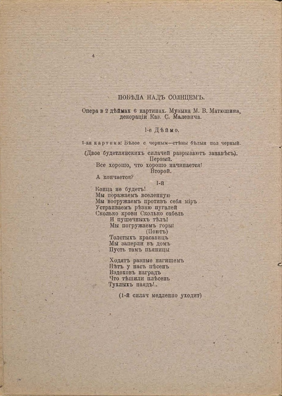 Kruchenykh_Alexei_Victory_Over_the_Sun_Russian_Page_04