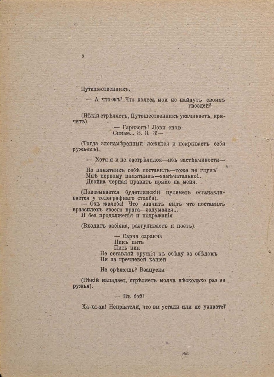 Kruchenykh_Alexei_Victory_Over_the_Sun_Russian_Page_06