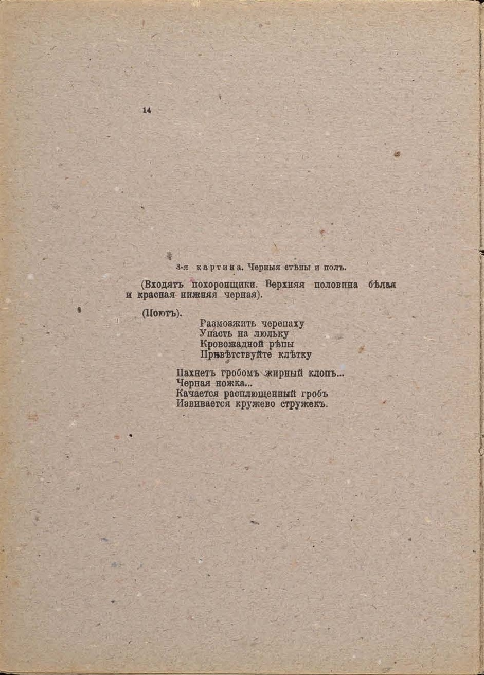 Kruchenykh_Alexei_Victory_Over_the_Sun_Russian_Page_09