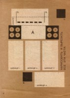 Строим из картона, 1932 год 8
