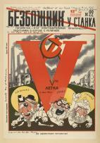 Bezhnoznik_u_stanka_22-1929