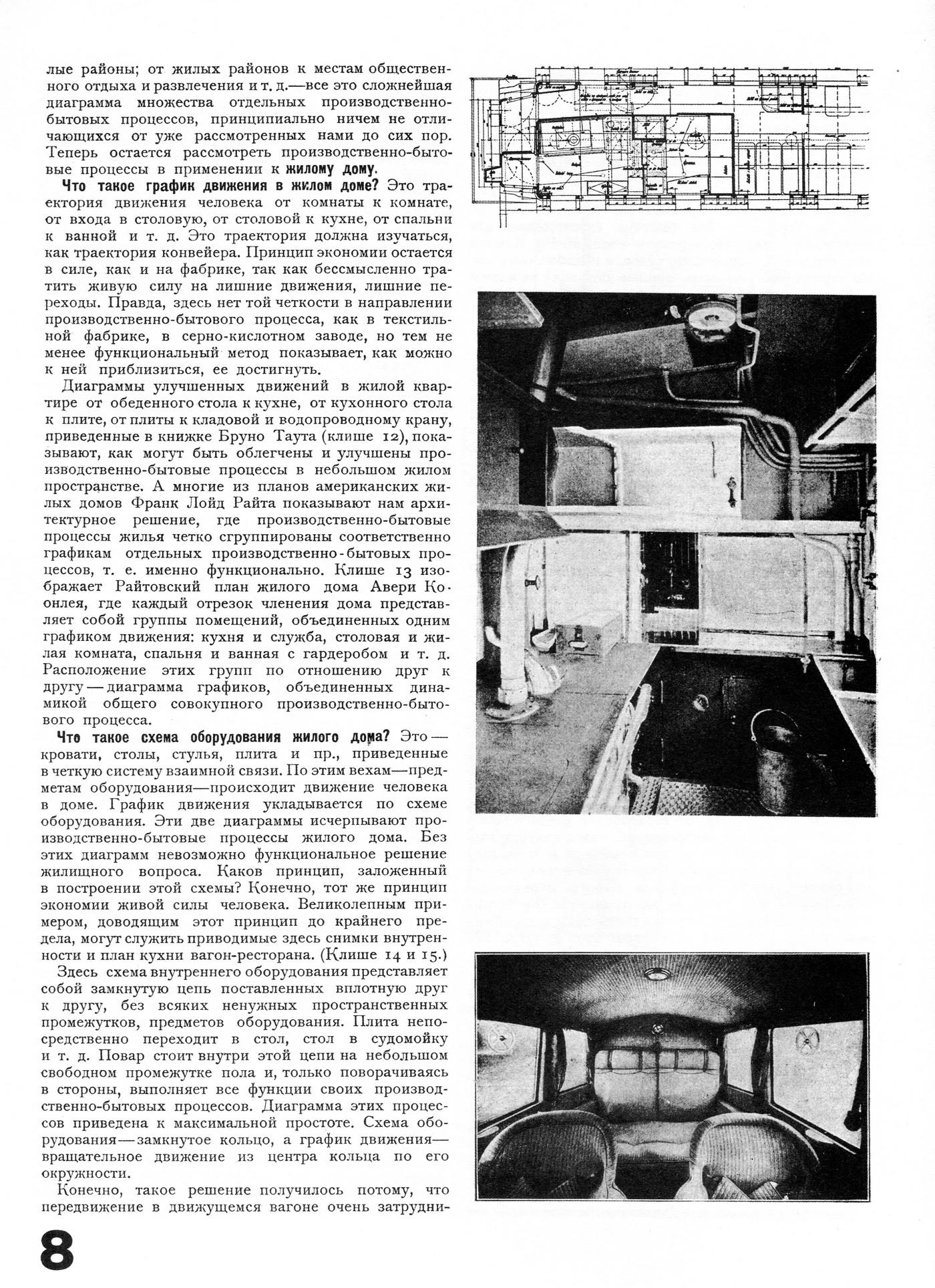 tehne.com-1927-1-012