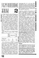 tehne.com-1927-1-016