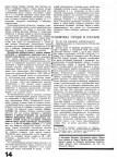 tehne.com-1927-1-018