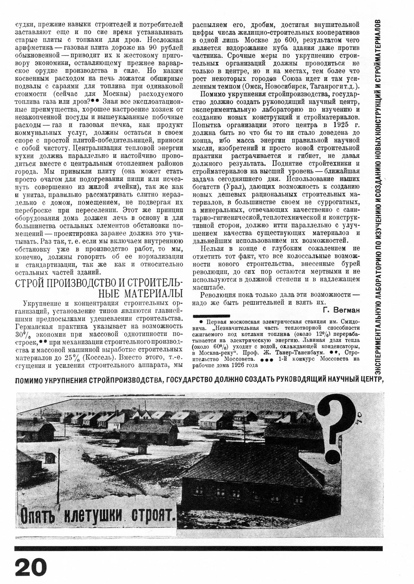 tehne.com-1927-1-024
