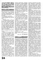 tehne.com-1927-1-028