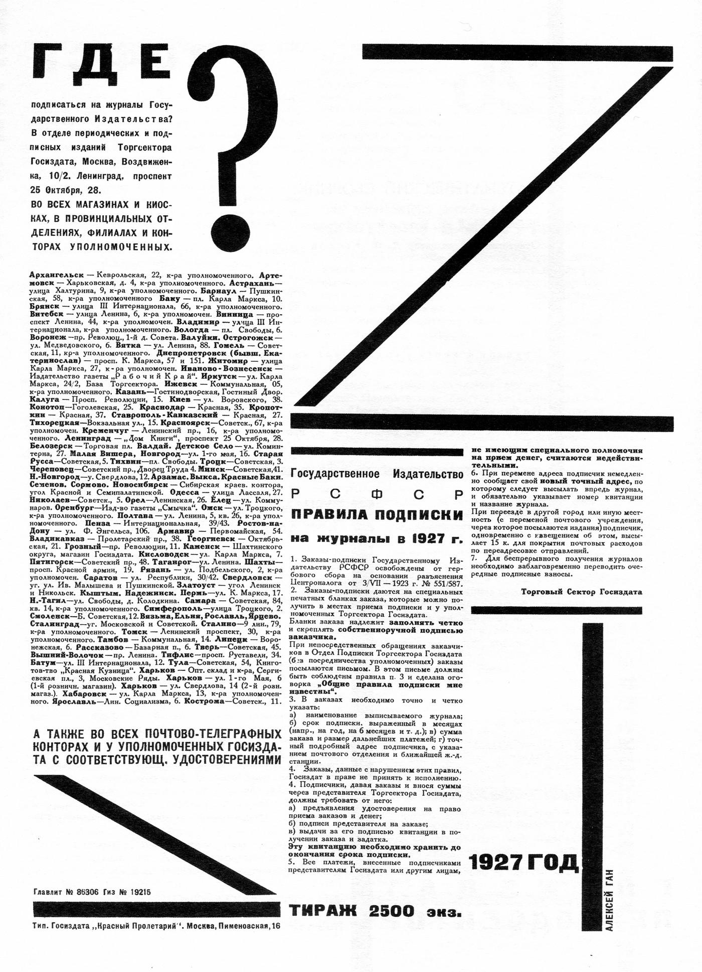 tehne.com-1927-1-052