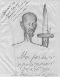 F. E. Dzerzhinsky sketched by N.I. Bukharin. 30 June 1925