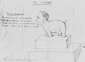 L.B. Kamenev sketched by N.I. Bukharin, 25 June 1923