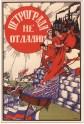 Плакаты СССР- Петроград не отдадим. (Моор Д.) 1919