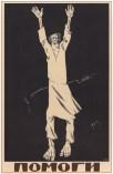 Плакаты СССР- Помоги. (Моор Д.) 1921