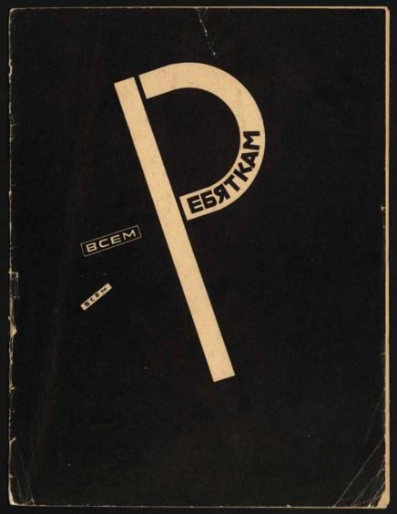 Супрематический сказ про два квадрата — Эль Лисицкий (1922 год) 01