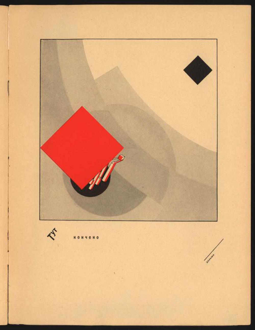 Супрематический сказ про два квадрата — Эль Лисицкий (1922 год) 08