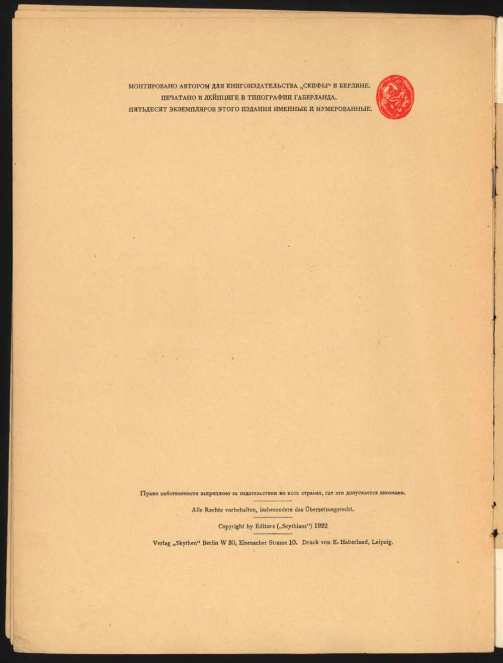 Супрематический сказ про два квадрата — Эль Лисицкий (1922 год) 09