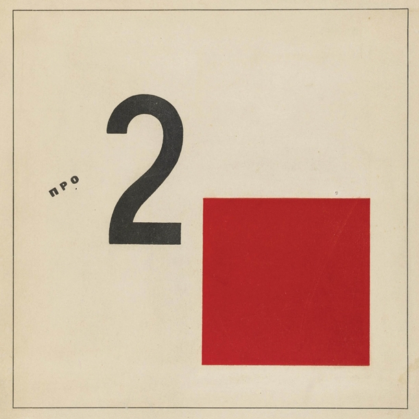 About Two Squares: El Lissitzky's 1922 suprematist picture book for kids