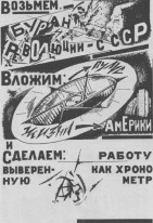 """""""LET US TAKE THE STORM OF THE REVOLUTION IN SOVIET RUSSIA, UNITE IT TO THE PULSE OF AMERICAN LIFE, AND DCl OUR WORK LIKE A CHRONOMETER!"""" (Gastev's appeal for Americanization)"""