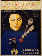 «Девушка с коробкой». Комедия в 6 ч. 1927 Хромолитография; 122х91,5