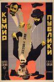 «Кумир публики». Кино-комедия. 1925 Хромолитография; 108х71,5