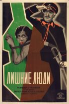 «Лишние люди». Режиссер А.Разумный. 1928 Хромолитография; 107,5х72