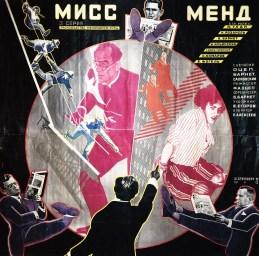 Miss_Mend_1927