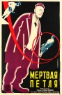 Stenberg Brothers, Death Loop, 1929