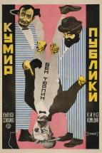 Stenberg Brothers (Vladimir, 1899-1982; Georgi, 1900-1933) IDOL OF THE PUBLIC