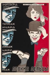 Stenberg Brothers (Vladimir, 1899-1982; Georgi, 1900-1933) SNEAKY OPERATORS