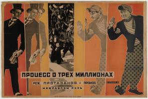 Vladimir Stenberg, (Artist), Russian, 1899-1982 Georgii Stenberg, (Artist), Russian, 1900-1933 Title The Three Million Case Work Type Graphic Design Date 1927 Material Lithograph Measurements 28 1_4 x 42 3_8'