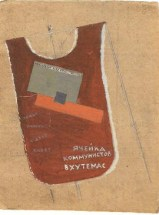Banner of the VKhUTEMAS communist section. 1923 Sketch for a demonstration transparency.