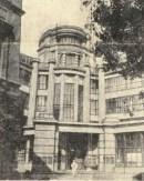 Building of the 2nd SGKhM-VKhUTEMAS-VKhUTEIN in Myasnitskaya Street (former UZhVZ building). Photo. 1919