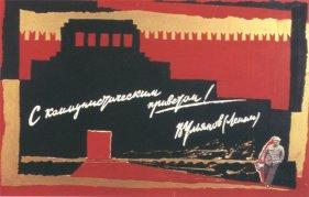 Lenin Ленин Lenineee61f884c1e8