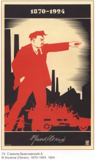 Lenin Ленин Leninesovpolpost_00031