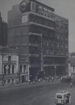 Дом «Известий». Архитектор Бархин Г.Б. Фото 1937 года