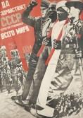 gustav-klutsis-gustav-klutsis-1895-1938-long-live-the-ussr