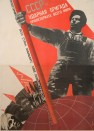 gustav-klutsis-latvian-1895-1938-the-ussr-is-the-stakhanovite-brigade-of-the-worlds-proletariat-1931-lithograph-57%c2%bc-x-41