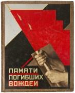 klutsis-gustav-1895-1938-illustrator-kon-feliks-ed-pamiati-pogibshikh-vozhdei-in-memory-of-fallen-leaders-moscow-moskovskii-rabochii-1927