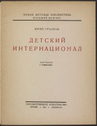 georgii-echeistov-detskii-internatsional-1925-003