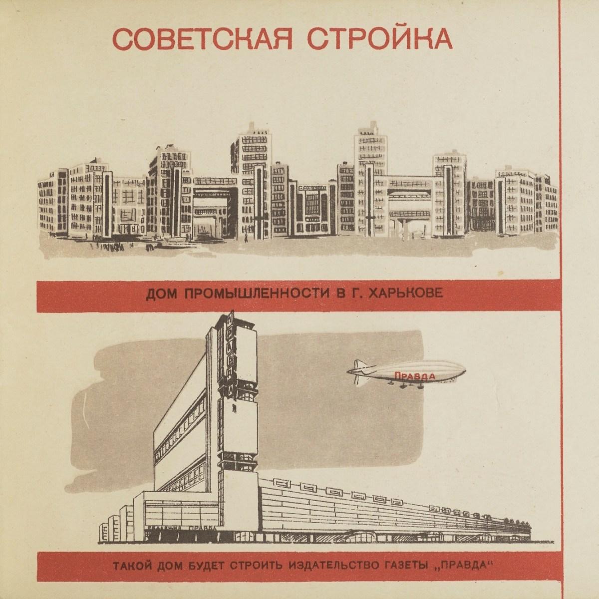 Early Soviet children's books, 1924-1932