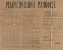 Naum Gabo with Antoine Pevsner Realistic Manifesto (Realisticheskii Manifest) 1920